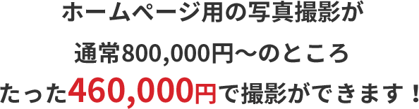 写真撮影とホームページ制作の費用通常800,000円~のところが今回たった460,000円で制作する事ができます!