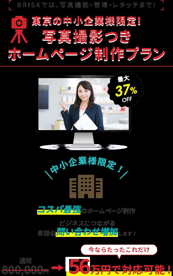 BRISKでは、写真撮影・管理・レタッチまで! 東京の中小企業様限定! 写真撮影つきホームページ制作プラン 中小企業様限定! コスパ最強のホームページ制作 ビジネスにつながる有効な問い合わせ増加します! 通常 800,000円 今ならたったこれだけ 46万円で対応可能!