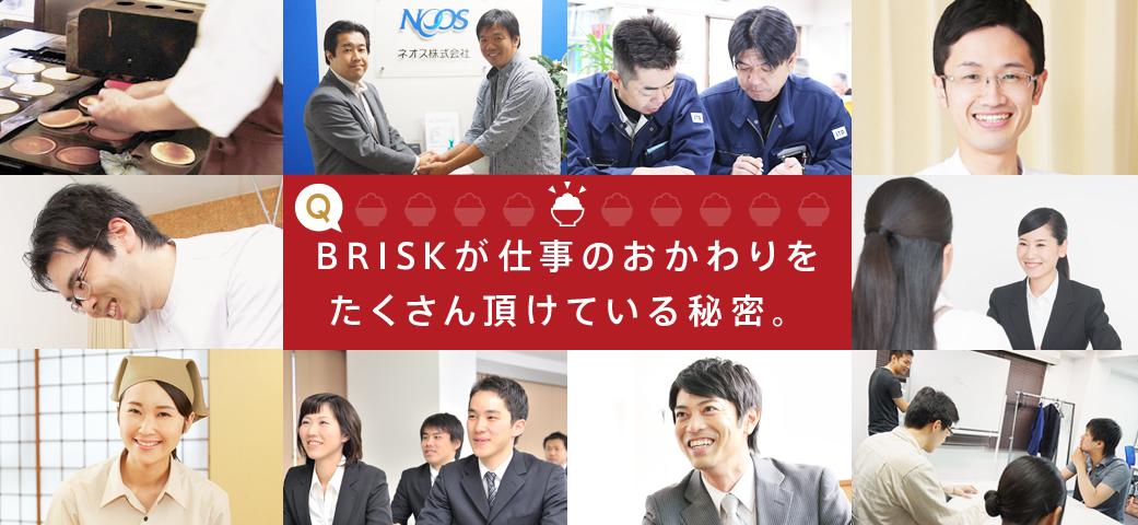 BRISKが仕事のおかわりをたくさん頂けている秘密。
