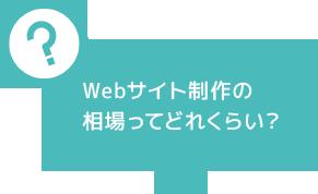 Webサイト制作の相場ってどれくらい?