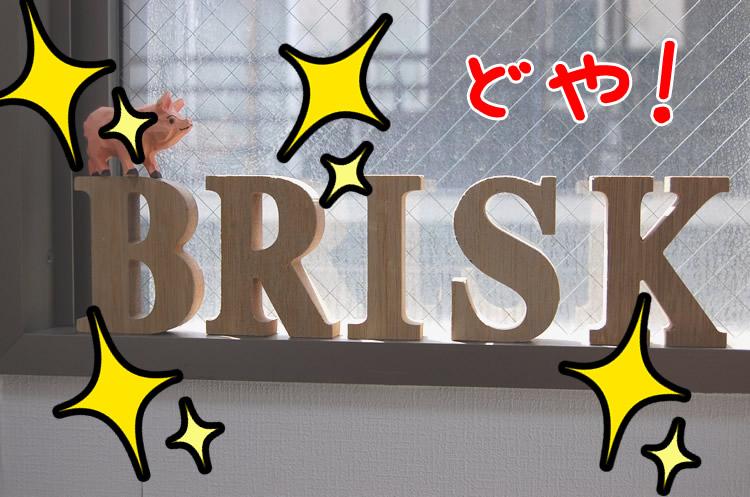 BRISK!