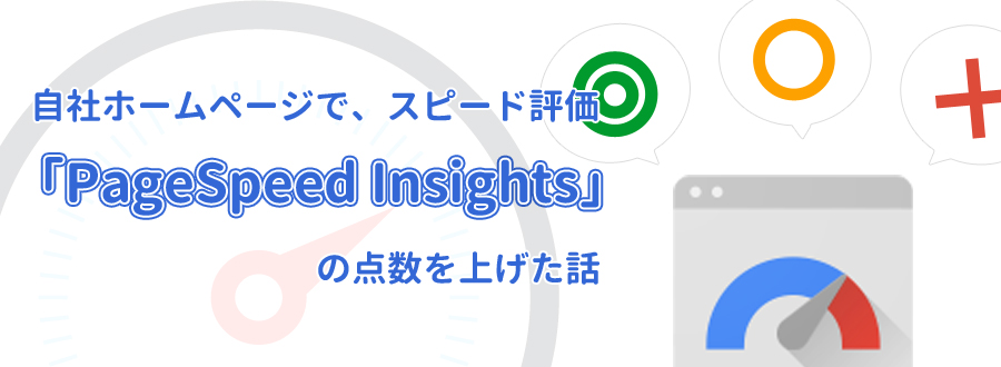 page_speed_insights
