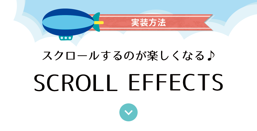 eyecatch_simple_scroll_effect