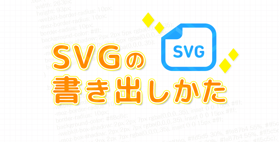 make-svg-mv