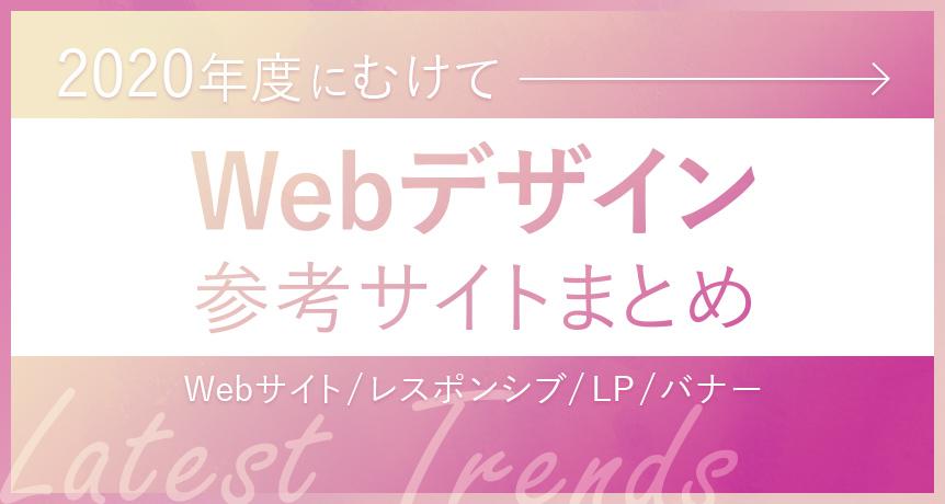 最新版*2020年度にむけて】Webデザイン参考サイトまとめ【WEBサイト ...
