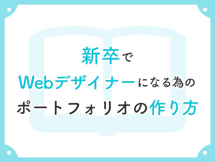新卒でWebデザイナーになる為のポートフォリオの作り方