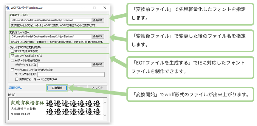 Webフォント サブセットフォントメーカー WOFFコンバーター