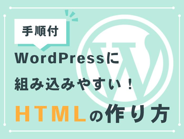 【HTMLから】WordPress化しやすいコーディングのすすめ【手順付】 – 東京のホームページ制作 / WEB制作会社...