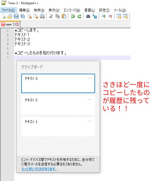 具体的な作業手順 2. 貼り付けたい場所にカーソルを移動させ、 Windowsキー + Vを押します