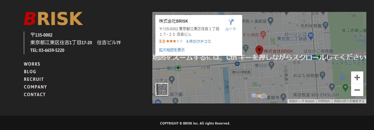 ロゴとメニューが縦に並んでいて、横に地図があるフッターPC