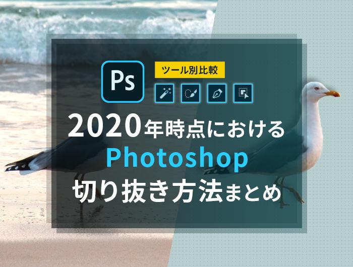 【ツール別比較】2020年時点におけるPhotoshop切り抜き方法まとめ