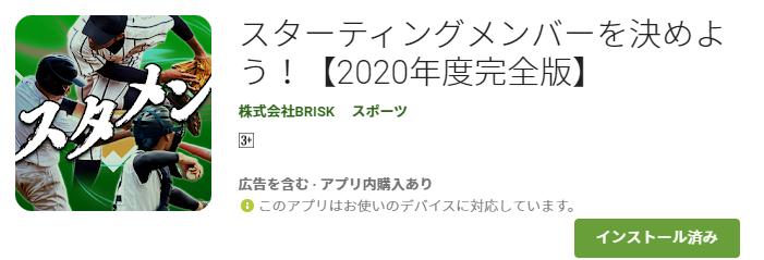 スターティングメンバーを決めよう!【2020年度完全版】