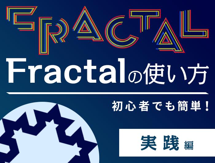 【初心者でも簡単!】スタイルガイドジェネレーターの「Fractal」の使い方を徹底解説(実践編)