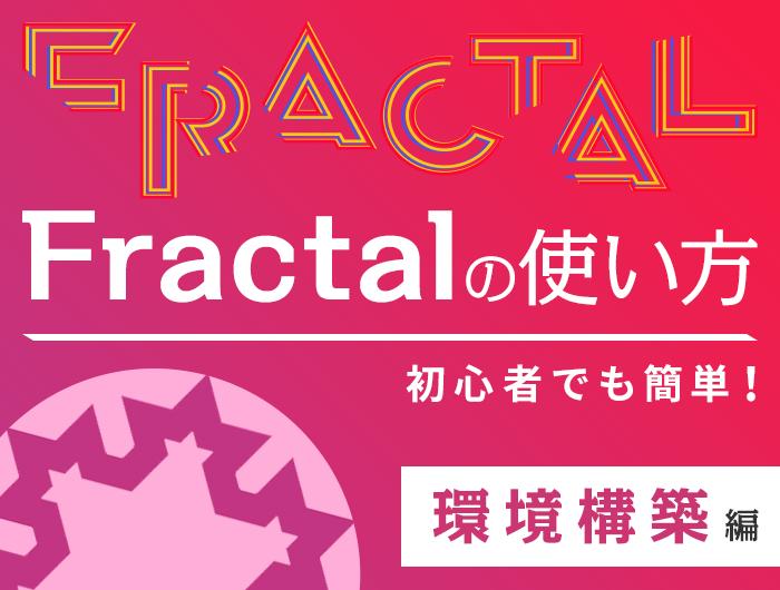 【初心者でも簡単!】スタイルガイドジェネレーターの「Fractal」の使い方を徹底解説(環境構築編)