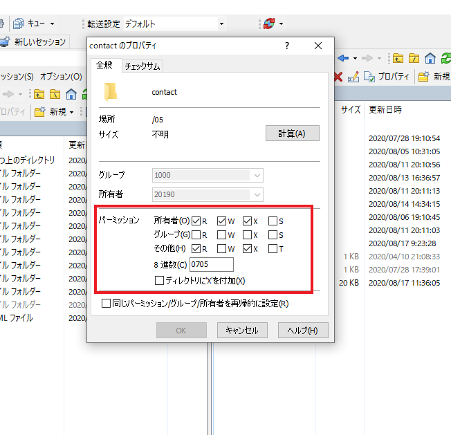 各ディレクトリ・ファイルのプロパティにてパーミッションを確認