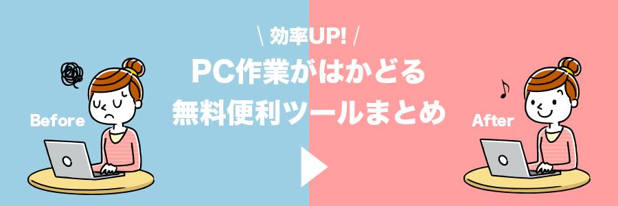 【効率UP!】PC作業がはかどる無料便利ツールまとめ