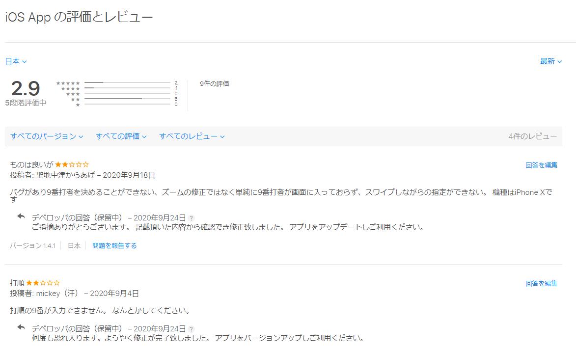 iOS Appの評価とレビュー