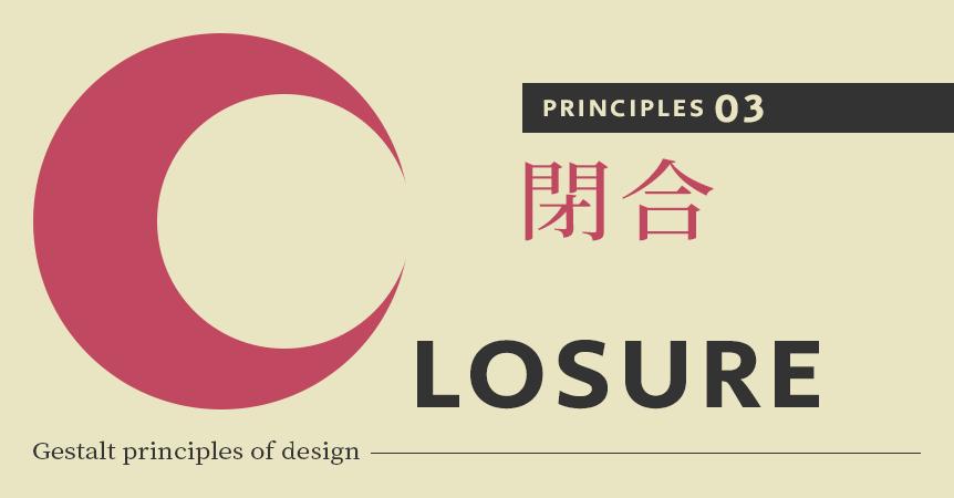 PRINCIPLES 03 閉合 CLOSURE