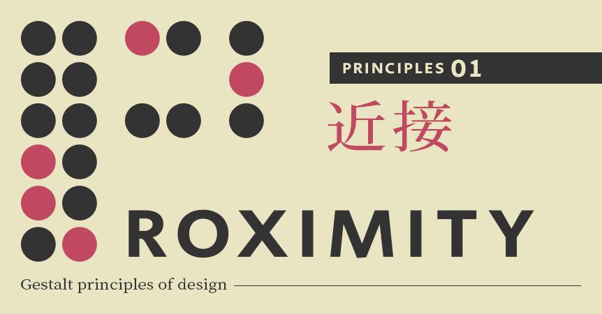 PRINCIPLES 01 近接 PROXIMINITY