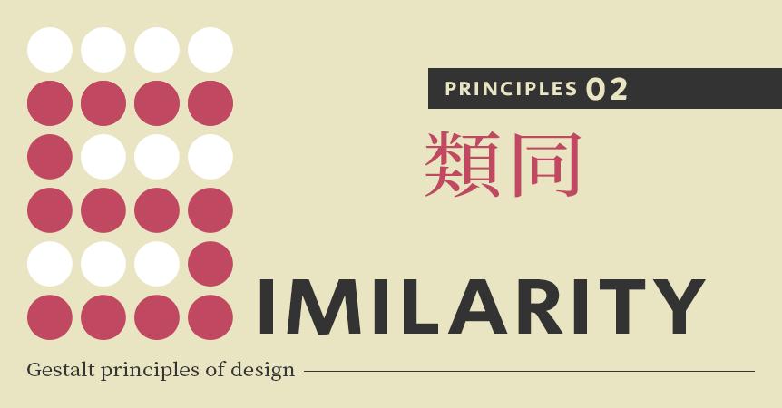 PRINCIPLES 02 類同 SIMILARITY