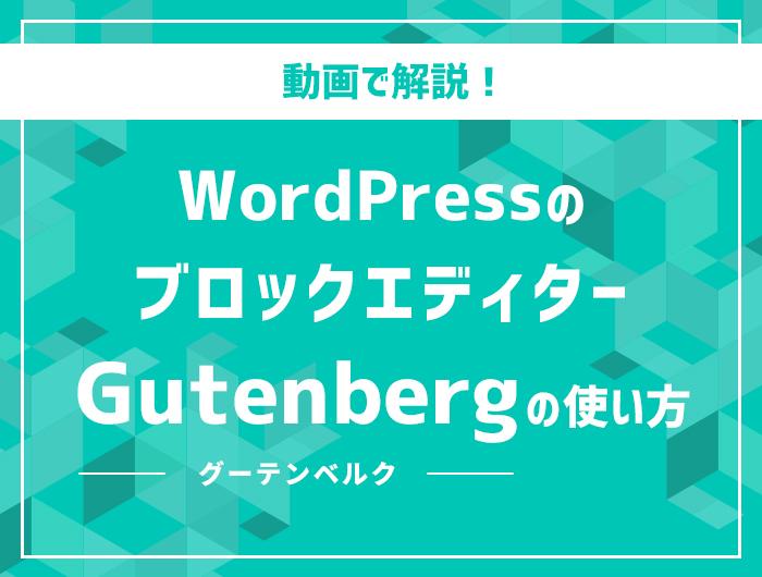 【動画で解説!】WordPress(ワードプレス)のブロックエディター Gutenberg(グーテンベルク)の使い方