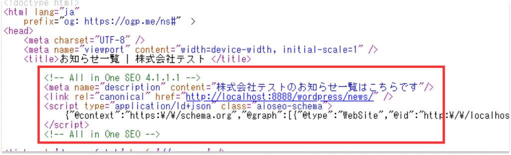 4.5 アーカイブページ最適化(OGP設定)