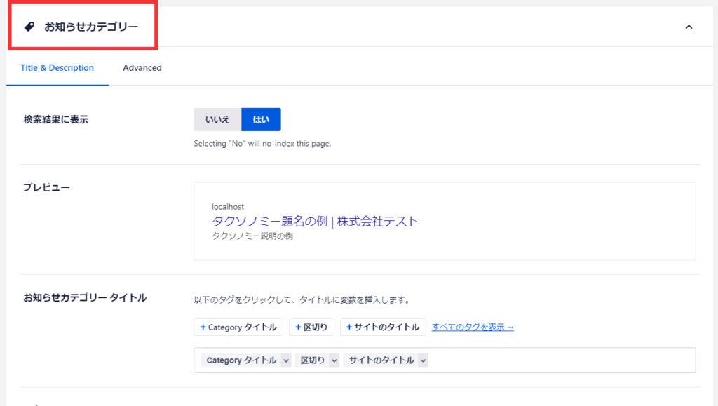 4.1.3 お知らせタクソノミーアーカイブページ