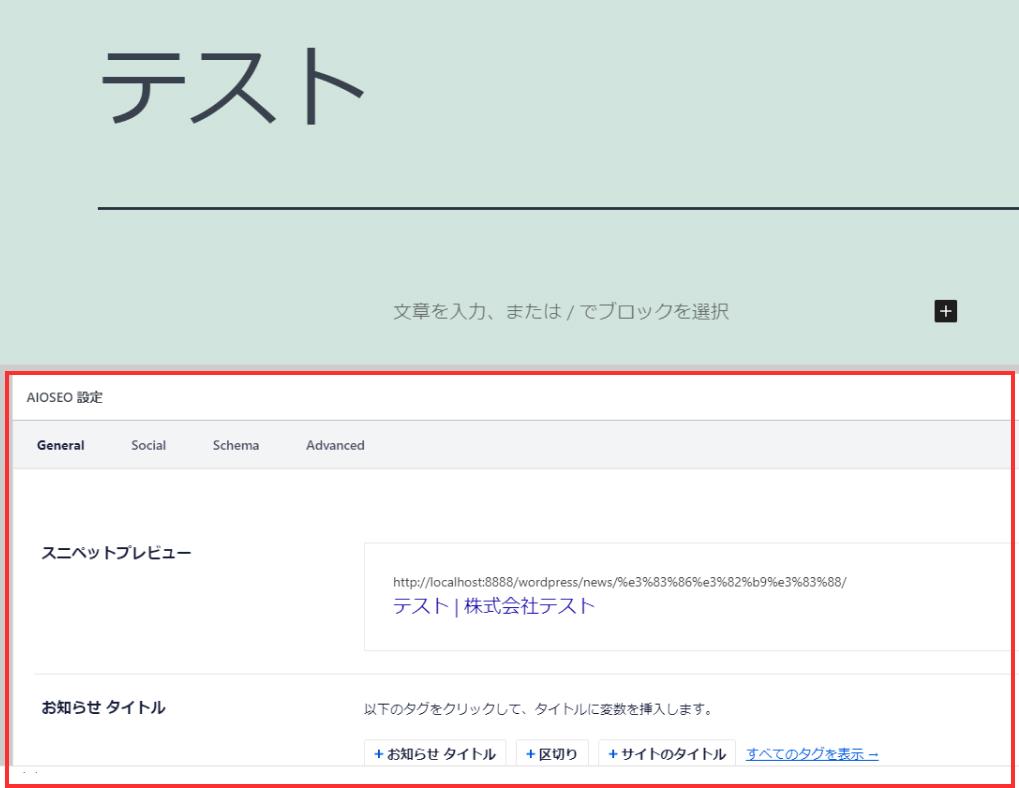 4.1.4 お知らせ記事詳細ページ